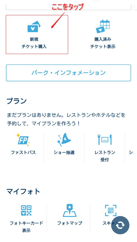ディズニーリゾート公式アプリ新規購入