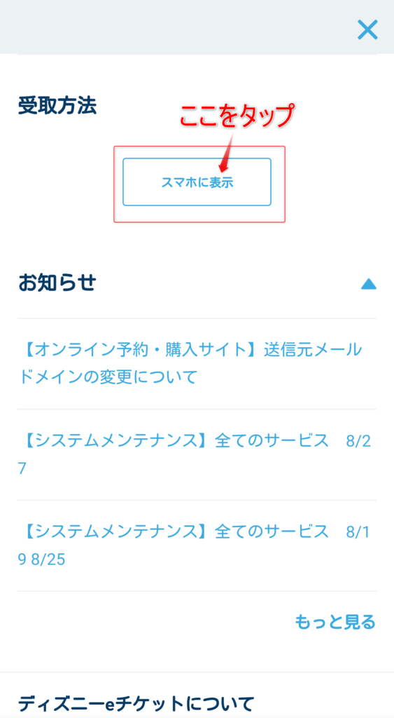 ディズニーリゾート公式アプリスマホに表示