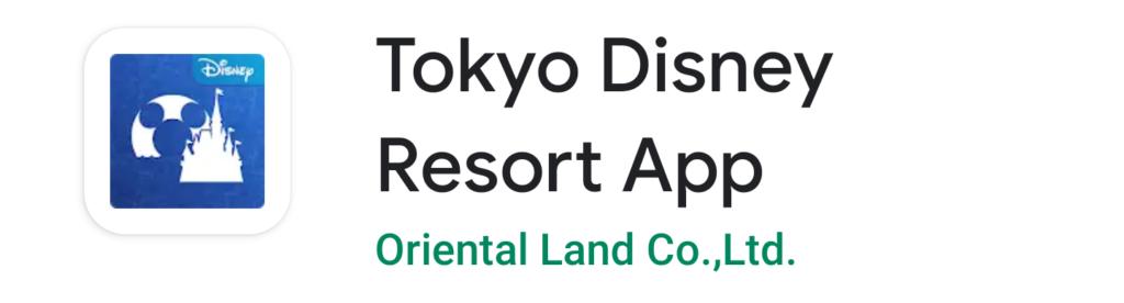 ディズニーリゾート公式アプリロゴ