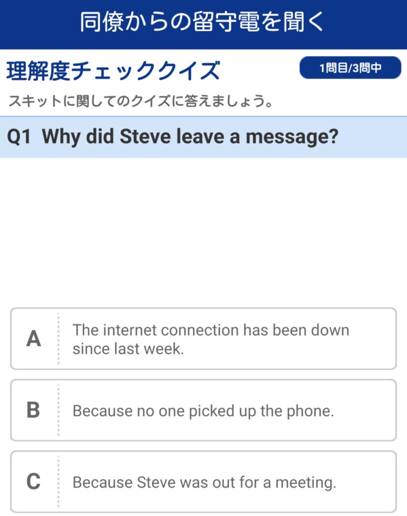 EnglishUpgrader理解度チェッククイズ