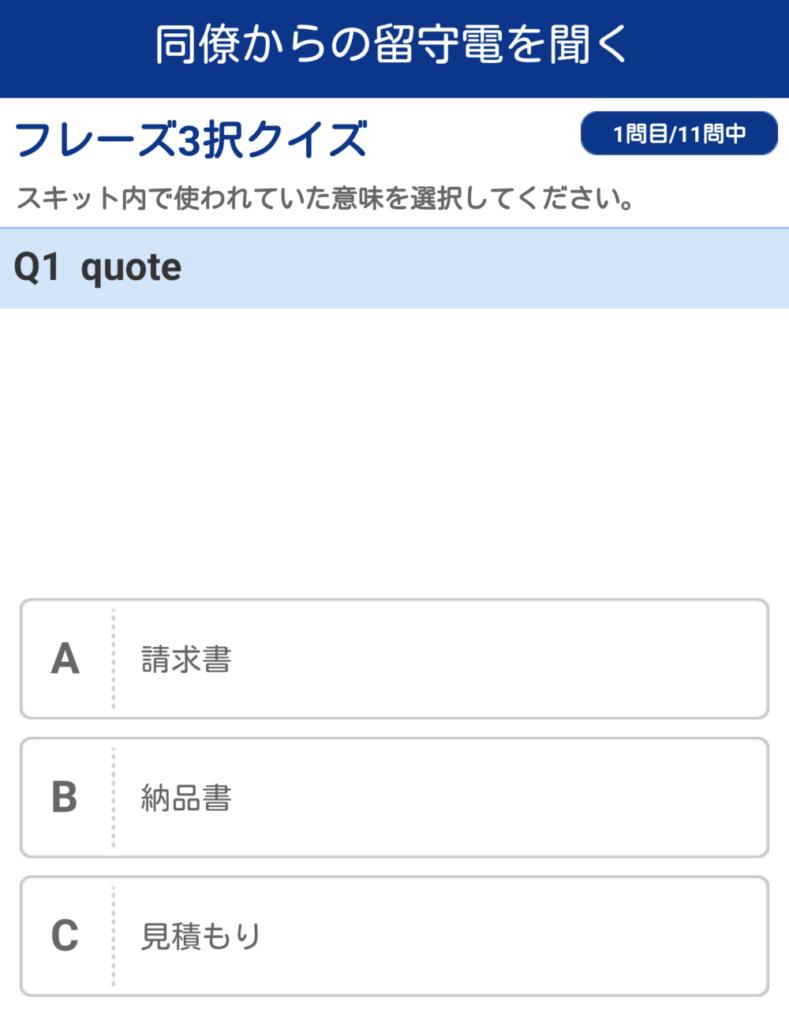 EnglishUpgraderフレーズ3択クイズ