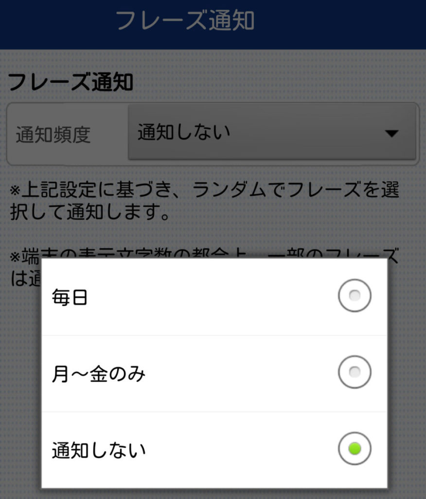 EnglishUpgraderフレーズ通知