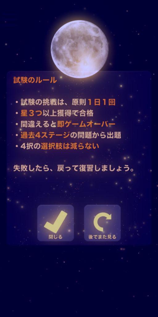 HAMARU試験のルール