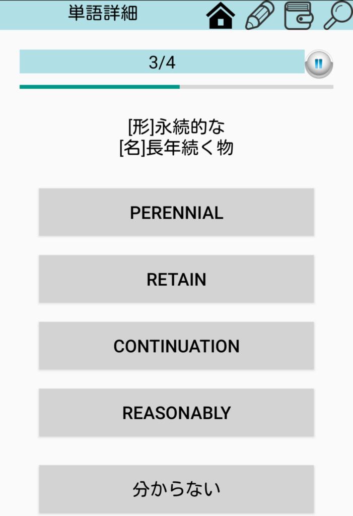 語源で覚える英単語問題