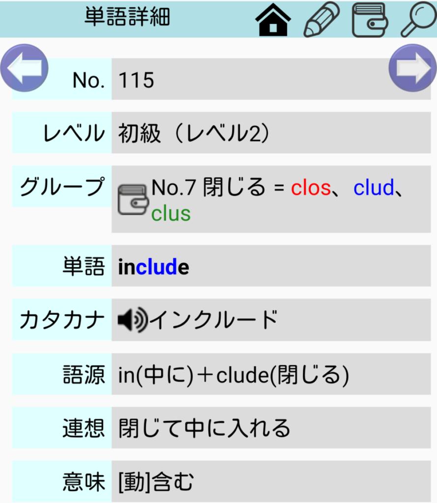 語源で覚える英単語4700語clude