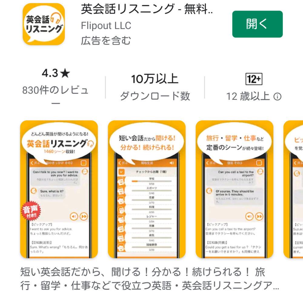 英語リスニングアプリ