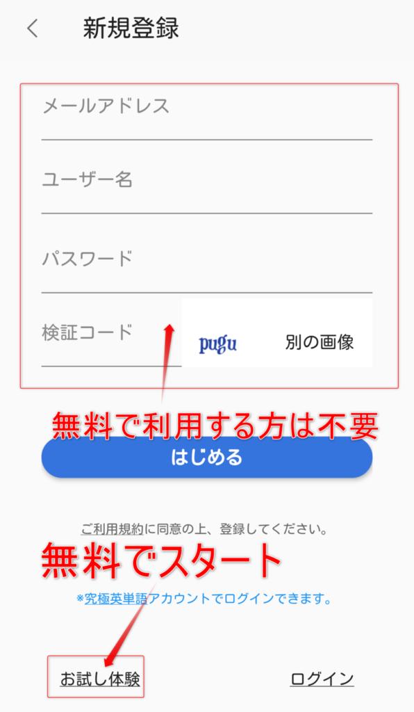 MEMPIC新規登録