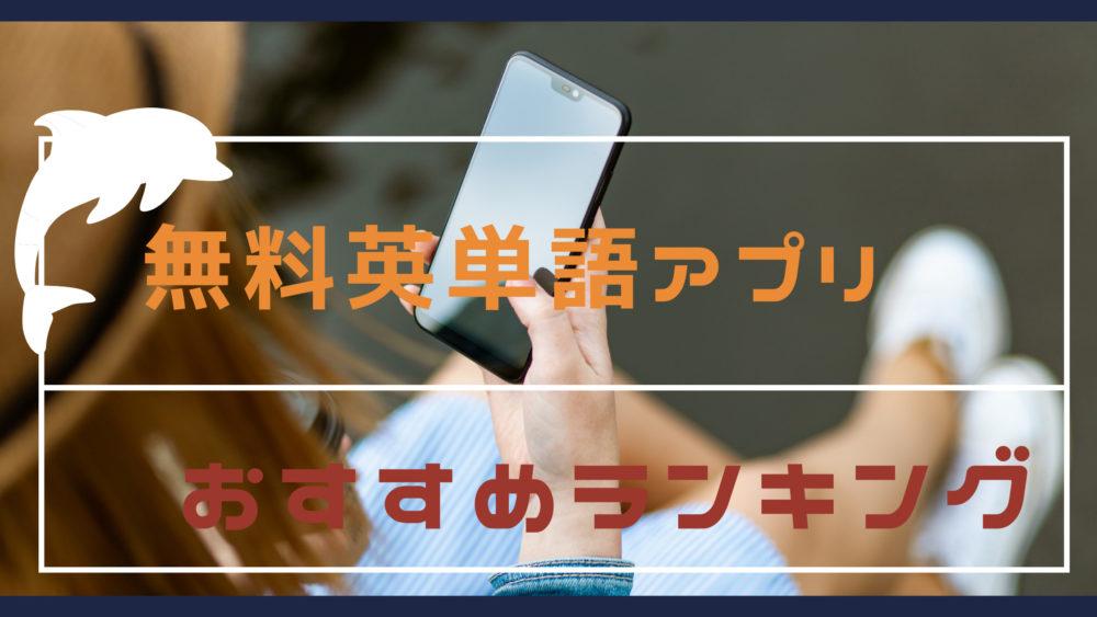 無料英単語アプリおすすめランキングタイトル